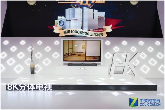 康佳8K分体电视