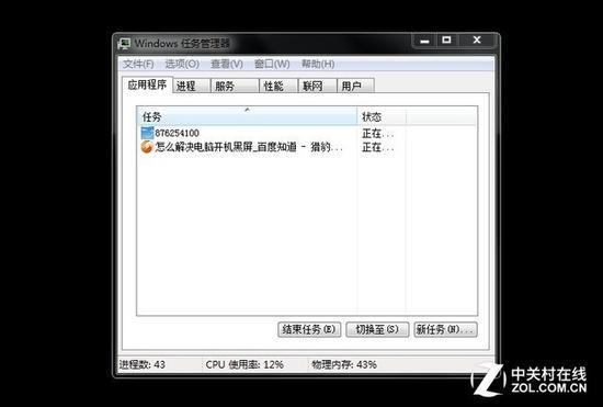 Windows7的任务管理器