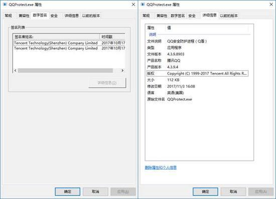 QQProtect.exe文件属性