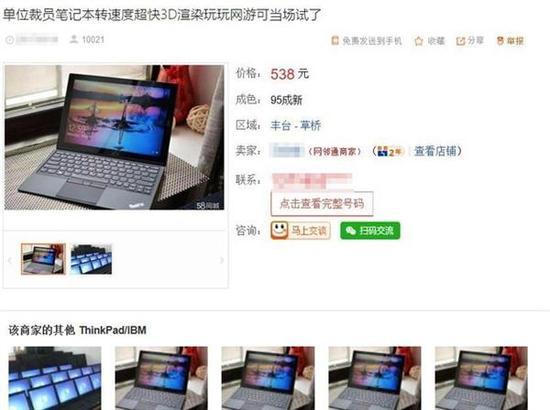 500元的ThinkPad电脑(图片截自58同城)