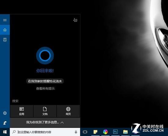 语音助手Cortana
