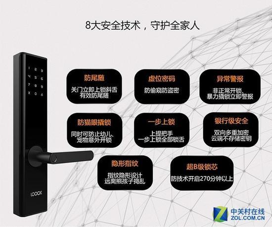 智能锁安全技术已经十分全面(图源:京东)