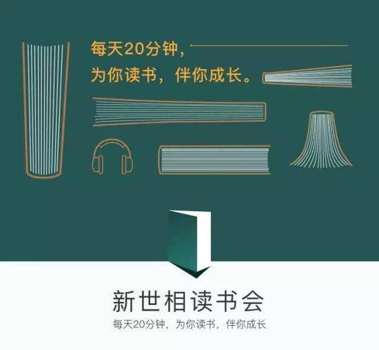 """新世相在2017年推出了""""读书会""""服务,年费365元"""