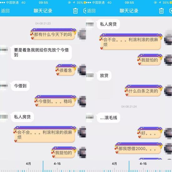校园贷平台中介给林阳放私人高利贷的聊天记录截图 来源:受访者