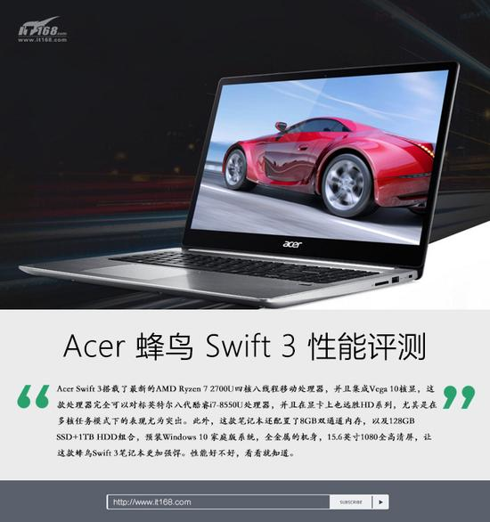 相关阅读:《搭载AMD锐龙7 2700U Acer蜂鸟Swift3图赏》