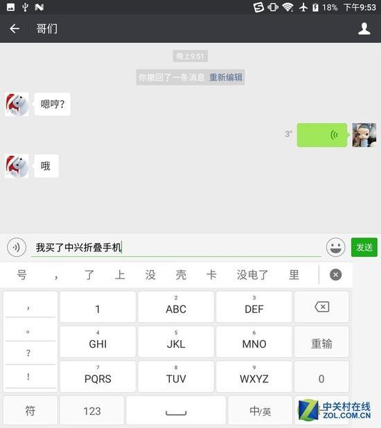 拓展模式下QQ聊天界面