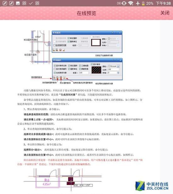 中兴AxonM刷课件