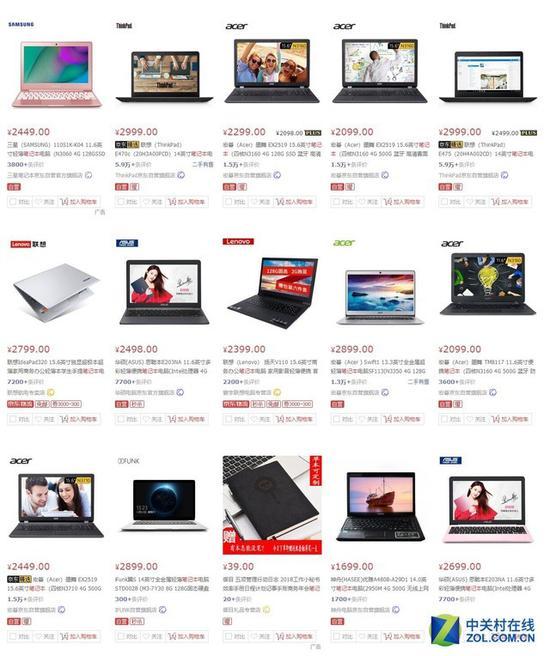 京东搜索3000内笔记本电脑,配置低到难以接受