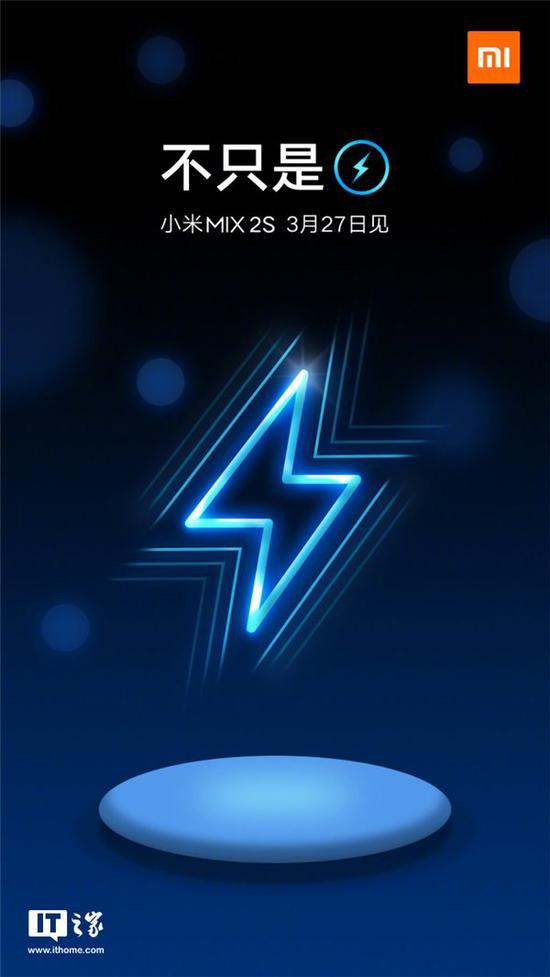据了解,小米MIX 2S将搭载新的全面屏,但不会采用刘海屏,并且支持无线充电。