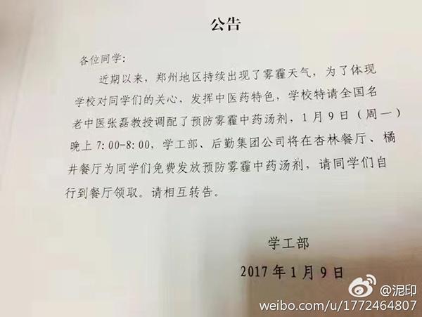 """河南中医药大学学工部1月9号公布的免费给学生发放""""预防雾霾汤""""公告。"""