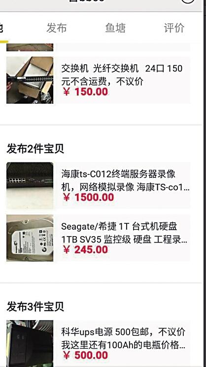 嫌疑人在网上售卖偷来的监控设备