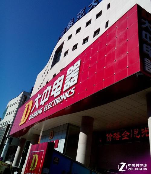 大中电器在北京店面覆盖范围较大