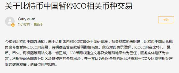 9月2日晚,ICOCOIN回应比特币中国暂停ICO币交易。
