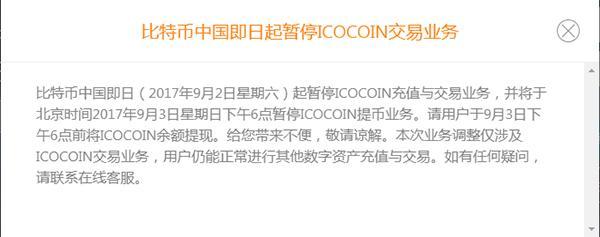 9月2日晚,比特币中国发布公告称,从即日起暂停ICO币充值与交易业务。