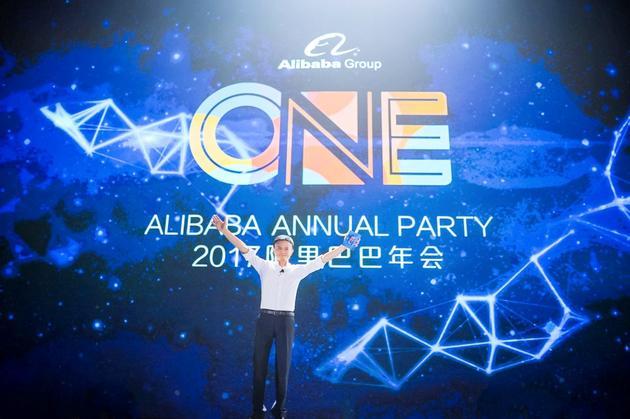 马云在年会现场发表演讲