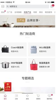图说:网易严选宣称产品来自Coach、MUJI(无印良品)、新秀丽等大品牌的制造商