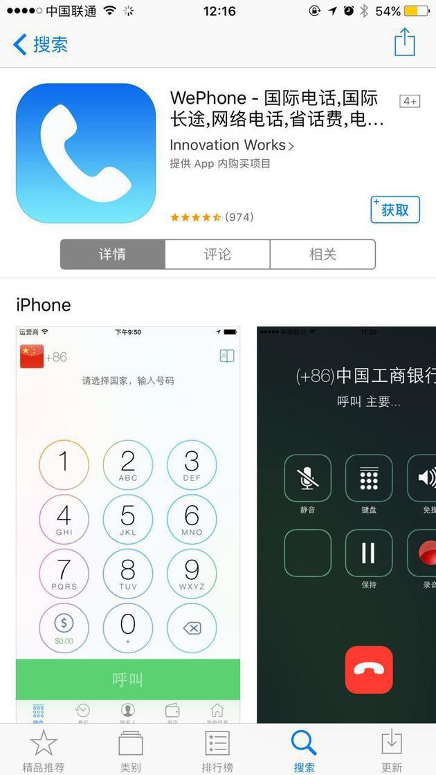 App Store里的WePhone