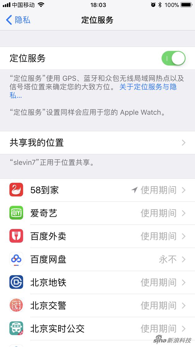 让用户清楚并可设置相关权限是近几年iOS明显改变之一
