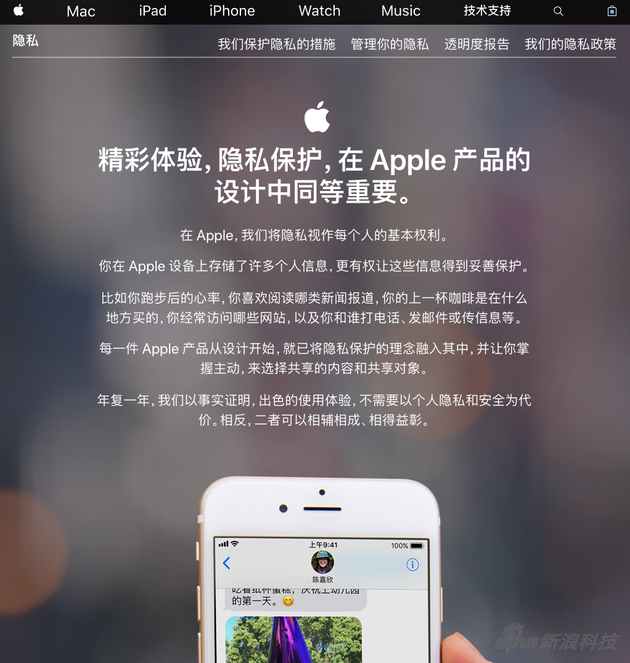 苹果更新了自己官网的个人隐私相关页面