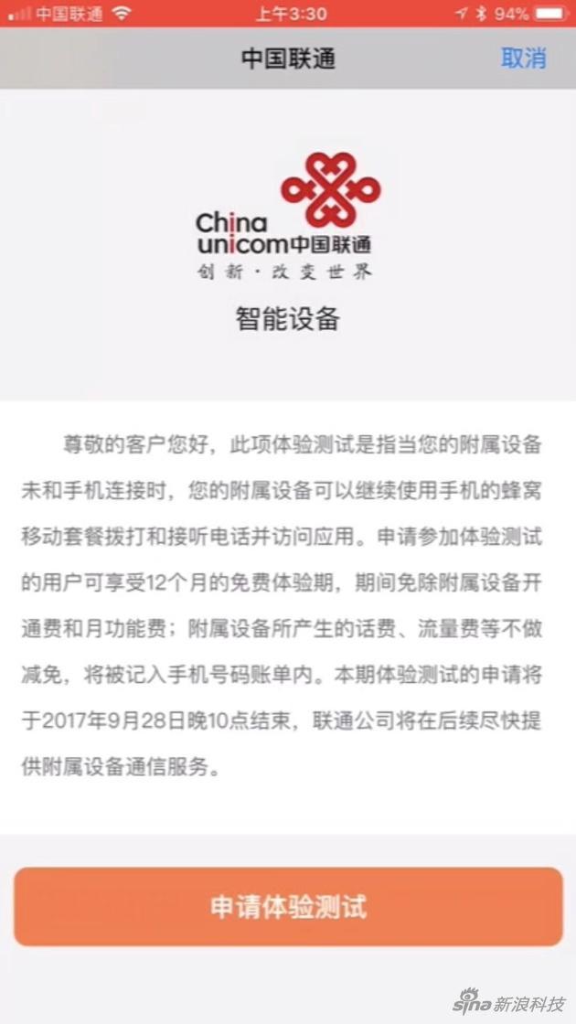 """中国联通将于今晚停止""""附属设备通信服务"""""""