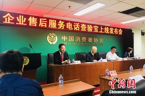 """9月27日,中国消费者协会正式开通售后服务电话查验宝(简称""""查验宝"""")服务。中新网种卿 摄"""