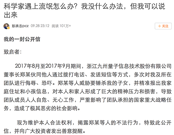 9月28日深夜23时12分,中国科学技术大学教授彭承志在社交媒体上发布公开信。