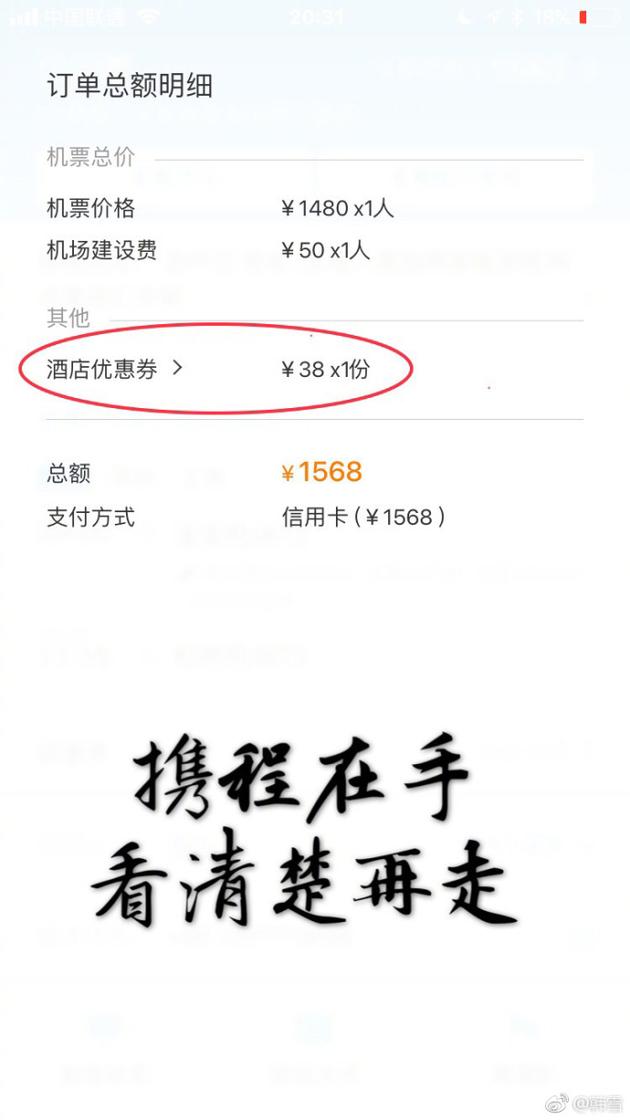 韩雪在微博晒出的自己在携程订单的截图