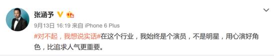 张涵予最新的一条微博