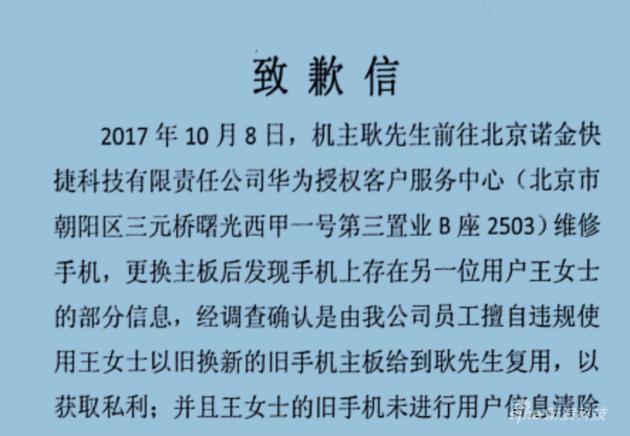 此前北京诺金快捷科技的致歉信