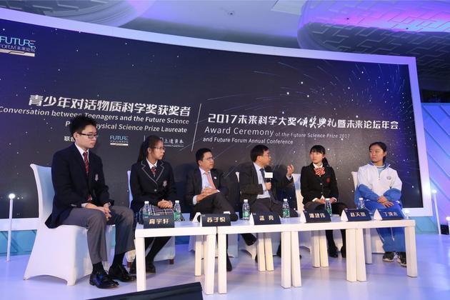 青少年代表对话了中国科学技术大学常务副校长、中国科学院院士、2017未来科学大奖-物质科学奖获奖者潘建伟