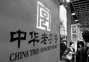 """目前全国1129家经商务部认证的""""中华老字号""""品牌,超过600家即半数以上已经入驻天猫淘宝。"""