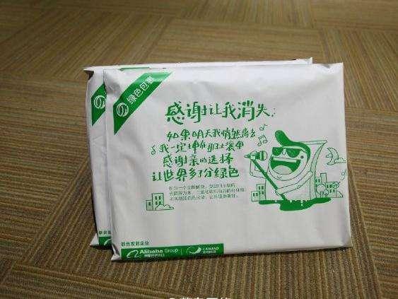 图:菜鸟推出的可生物降解快递袋