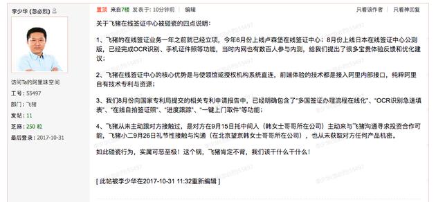 阿里巴巴集团副总裁、飞猪总裁李少华在阿里内网回应