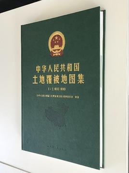 图为《中华人民共和国土地覆被地图集》 中科院供图