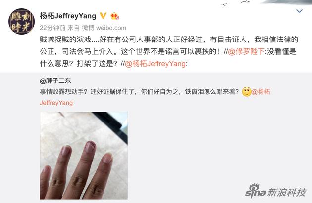 杨柘在微博回应
