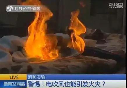 通过实验,如果袜子套在电吹风风口处,也会很快引燃袜子。
