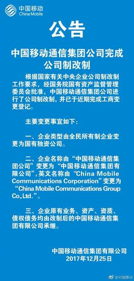 中国移动通信公司公告