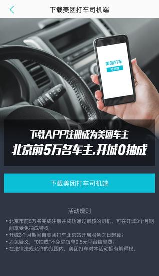 美团App打车服务司机端