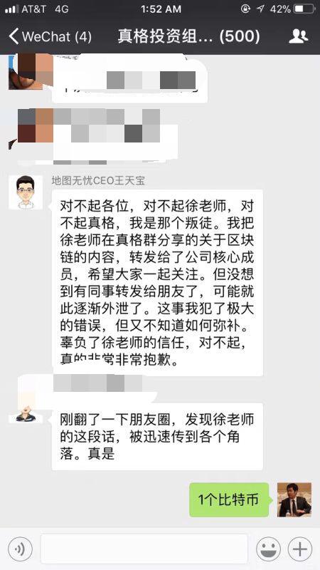 地图无忧CEO王天宝承认是公司人员不小心泄露