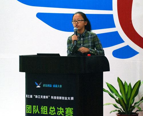 """喻言参加第三届""""珠江天使杯""""科技创新创业大赛"""