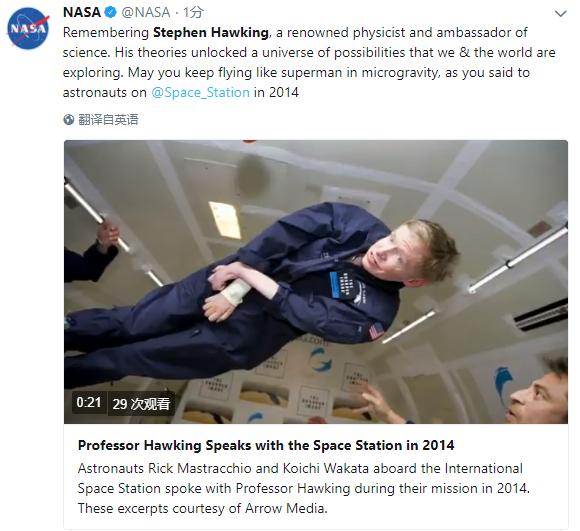 NASA悼文截图