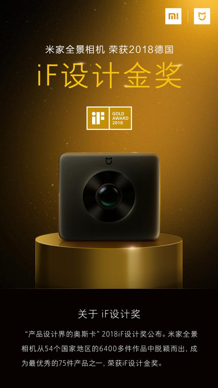 米家全景相机获得2018 iF设计金奖