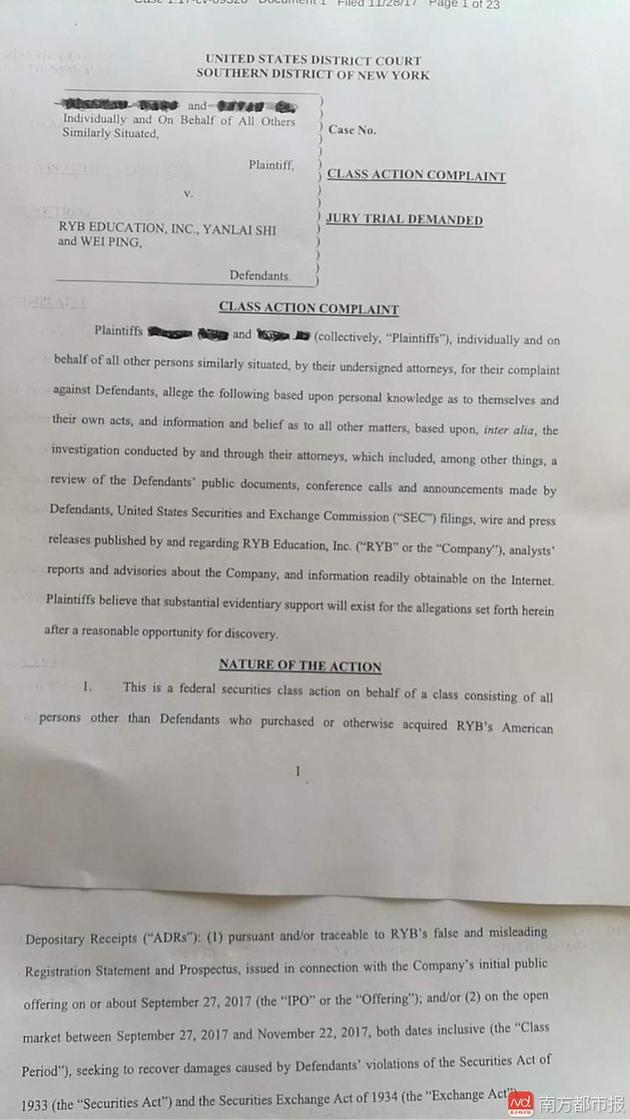 美国华尔街老牌律所Pomerants LLP向美国纽约南区联邦法院提交的的起诉书(来源:受访者郝俊波律师)