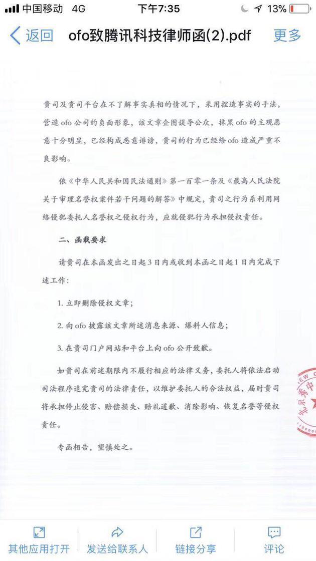ofo律师函