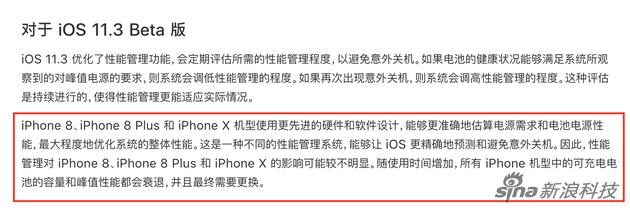 在此前iOS 11.3 Beta版更新说明中,苹果提到了这个问题