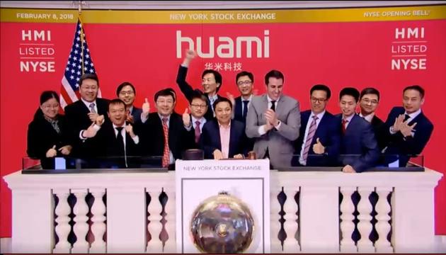 华米科技正式在美国纽约证券交易所挂牌上市