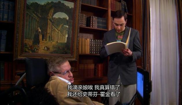 霍金曾在《生活大爆炸》中客串演出。