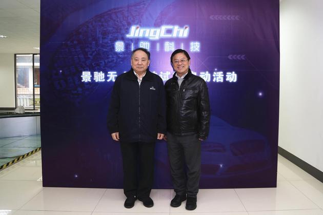 中国工程院院士沈昌祥和景驰科技CEO王劲