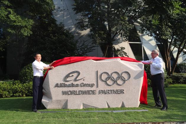 2017年8月,马云与巴赫共同为石碑揭幕