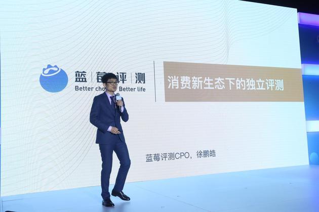 蓝莓评测首席产品官徐鹏皓